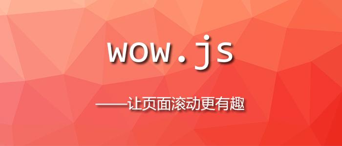 超好用的WOW.js+Animate.css网站动画特效使用说明