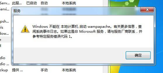 WAMP APACHE不能在本地计算机启动wampapache的解决方法。
